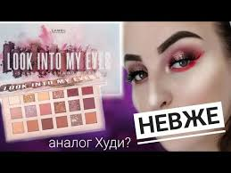 НА_шо ? | Два макіяжа з <b>Lamel Professional</b> Look Into My Eyes ...