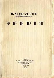<b>Павел Павлович Муратов</b>. <b>Эгерия</b> (Берлин, 1922)