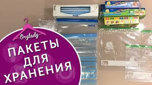 <b>Пакеты</b> для хранения и заморозки: <b>Фрекен бок</b>, Икеа истад и ...