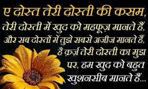 Happy-Friendship-Day-2015-Quotes-Hindi.jpg via Relatably.com