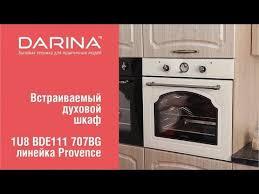 Видеообзор <b>духового шкафа Darina</b> 1U8 BDE 111 707 Bg ...