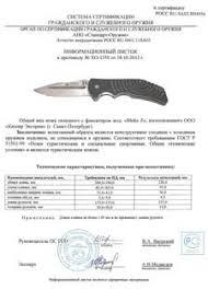 Сертификаты на <b>ножи</b>
