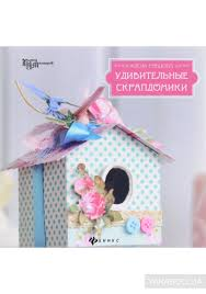 Книга «Удивительные скрапдомики» <b>Алена Рябцова</b> купить на ...