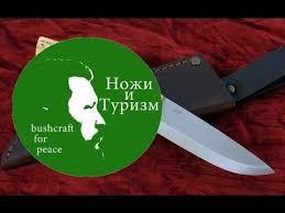 <b>Нож Enzo Trapper 95</b>. Сталь D2. Лучший нож для бушкрафта ...