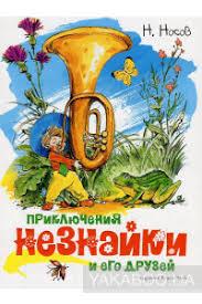 <b>Книга</b> «<b>Приключения Незнайки</b> и его друзей» Николай Носов ...