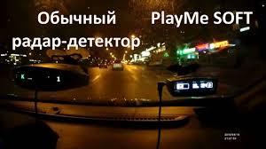 Сравнение <b>Playme</b> SOFT №<b>2</b> - обычный и сигнатурный радар ...