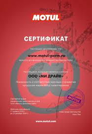 Интернет-магазин <b>MOTUL</b> в Перми