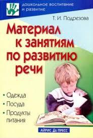 """Книга: """"<b>Материал</b> к занятиям по развитию речи. Одежда. Посуда ..."""