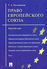 Право Европейского союза.Краткий курс.Уч.пос. Постовалова ...