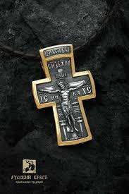 Крест нательный православный. Спас Нерукотворный. Ангел ...