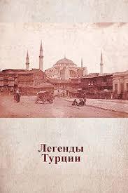 «<b>Легенды Турции</b>» читать онлайн книгу автора Анастасия ...