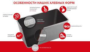 Купить алюминиевую хлебную <b>форму</b> в Кукморе - «Kukmara®»