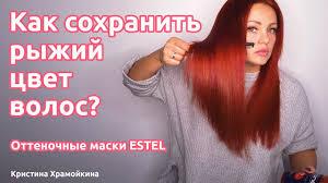 Как сохранить рыжий цвет? Оттеночная <b>маска</b> Estel. Кристина ...