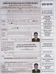 eps topik korean information how to fill up eps application form how to fill up eps application form 2014