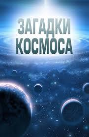 Программа Загадки космоса 30 серия - <b>Тайны Вселенной</b> ...