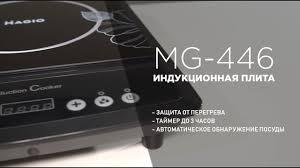 Индукционная <b>плита MG Magio 446</b> - YouTube