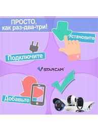 <b>Ip камера vstarcam c7893wip</b> Vstarcam 4015811 в интернет ...