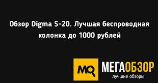 Обзор <b>Digma S</b>-<b>20</b>. Лучшая беспроводная <b>колонка</b> до 1000 рублей