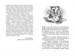 Купить <b>книгу</b> «<b>Тимур и</b> его команда», Аркадий Гайдар ...