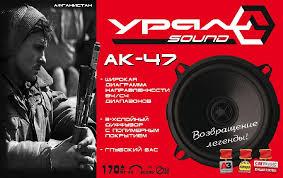<b>Ural AK</b>-<b>47</b> | Купить Коаксиальная <b>автоакустика</b> в магазине BUY ...