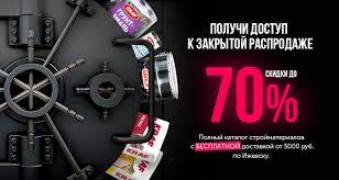 Сантехника купить со склада в Ижевске по лучшей цене