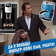 Что выбрать: рожковую кофеварку или <b>автоматическую</b> ...