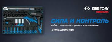 Оборудование для автосервиса и СТО, автоинструмент -<b>Мастак</b> ...