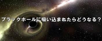「ブラックホール?」の画像検索結果