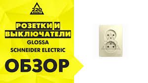 Розетки и <b>выключатели GLOSSA Schneider Electric</b> - YouTube