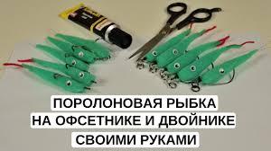 Как сделать поролонку на офсетном крючке и <b>двойнике</b> ...