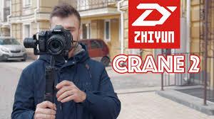 Обзор стабилизатора <b>Zhiyun CRANE 2</b> (до 3.2 кг) | Zhiyun-tech ...