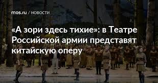 «<b>А зори здесь тихие</b>»: в Театре Российской армии представят ...