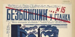 Богословское осмысление большевистской концепции ...