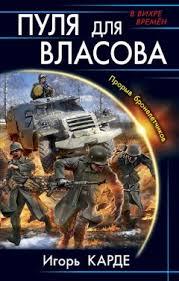 Пуля для Власова. Прорыв <b>бронелетчиков</b> скачать книгу <b>Игоря</b> ...