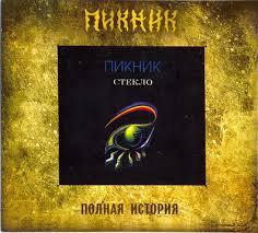 "CD <b>Пикник</b> ""<b>Стекло</b>"" — CD — Рок-магазин атрибутики Castle Rock"