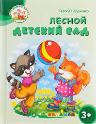 Купить книгу Лесной детский сад <b>Сергей Гордиенко</b> : цена 5,5 ...
