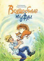 Книги <b>Екатерины Каретниковой</b> - бесплатно скачать или читать ...