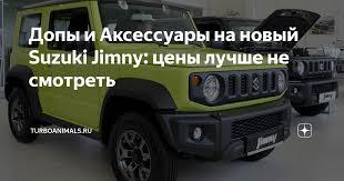 Допы и Аксессуары на новый <b>Suzuki</b> Jimny: цены лучше не ...