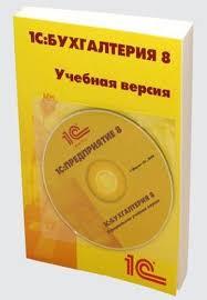 Купить <b>1С</b>:<b>Бухгалтерия 8 Учебная версия</b> в Москве, цена на 1С ...