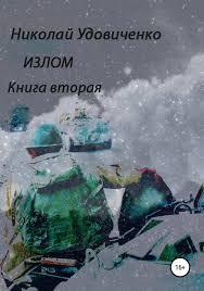 <b>Николай Яковлевич Удовиченко</b>, <b>Излом</b>. Книга вторая. Времена ...