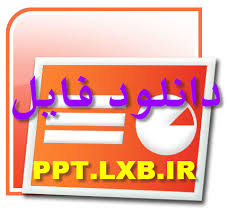 Image result for دانلود پاورپوینت ادبیات
