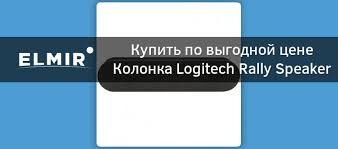 <b>Колонка Logitech Rally Speaker</b> для Rally Ultra-HD (960-001230 ...