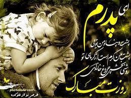 Image result for عکس روز پدر مبارک