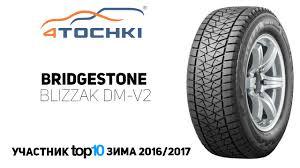Зимняя шина <b>Bridgestone Blizzak DM</b>-V2 на 4 точки. Шины и ...