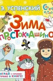 Эдуард Успенский «Зима в <b>Простоквашино</b>» — отзыв ...