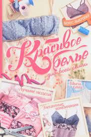 """Книга """"<b>Красивое белье</b> для всей семьи. Элегантные комбинации ..."""