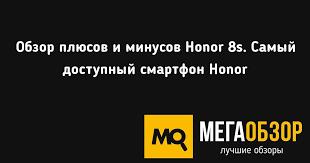 Обзор плюсов и минусов <b>Honor 8s</b>. Самый доступный <b>смартфон</b> ...