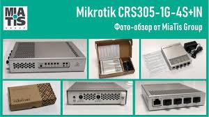 Обзор <b>CRS305</b>-<b>1G</b>-<b>4S</b>+IN - новый <b>коммутатор</b> от <b>Mikrotik</b>