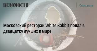 Московский ресторан <b>White Rabbit</b> попал в двадцатку лучших в ...