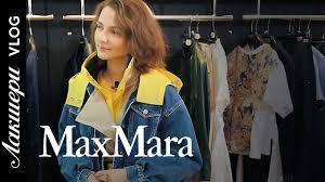 <b>MAX MARA</b> – линия SportMAX. Яркая коллекция - 2019 не только ...